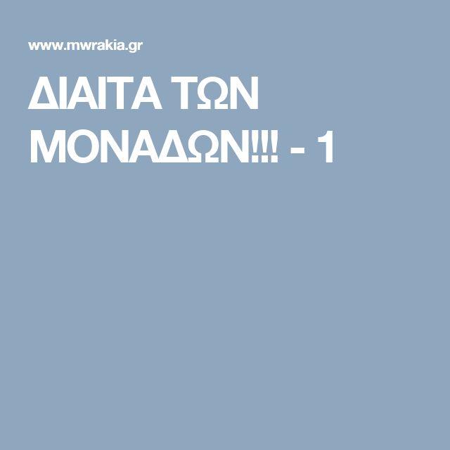 ΔΙΑΙΤΑ ΤΩΝ ΜΟΝΑΔΩΝ!!! - 1