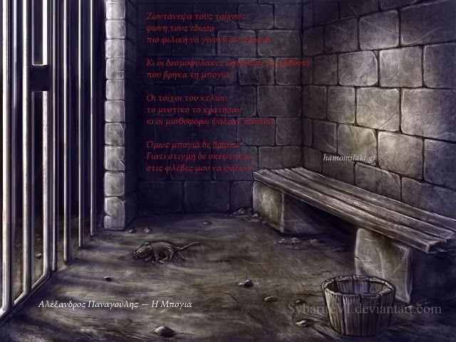 Τα Τετράδια: Αλέξανδρος Παναγούλης — Η Μπογιά Όμως μπογιά δε βρ...
