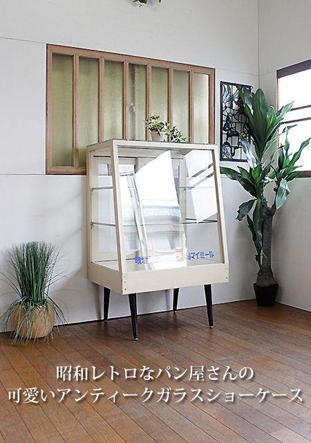 昭和レトロなパン屋さんの可愛いアンティークガラスショーケース