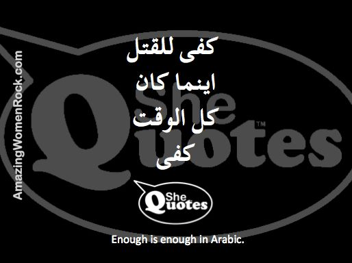 Enough is enough. ~ #SheQuotes #Quote #Arabic #faith #peace #change #violence