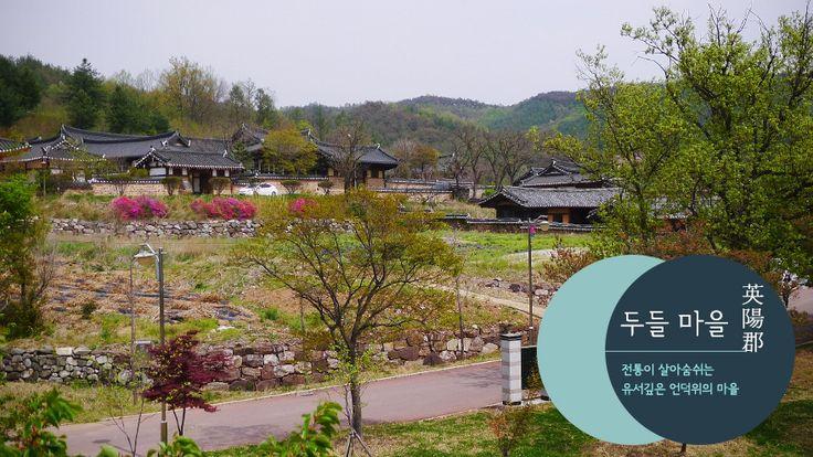 경북관광 영양 여행 두들마을 에서 한옥 스타일 고택 살펴 보다