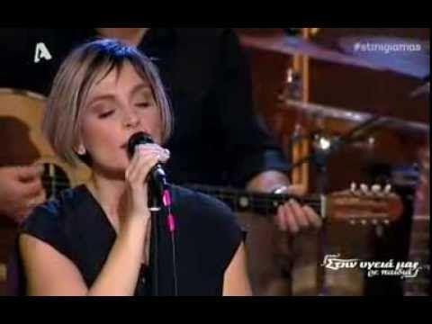 Ελεωνόρα Ζουγανέλη - Για να σε συναντήσω (Στην υγειά μας 30/11/13)