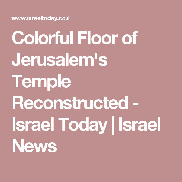Colorful Floor of Jerusalem's Temple Reconstructed - Israel Today | Israel News
