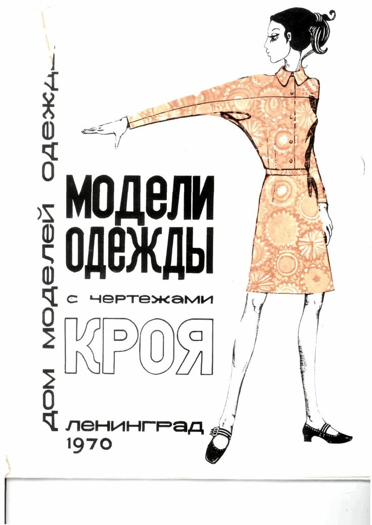 Модели одежды с чертежами кроя Ленинград 1970
