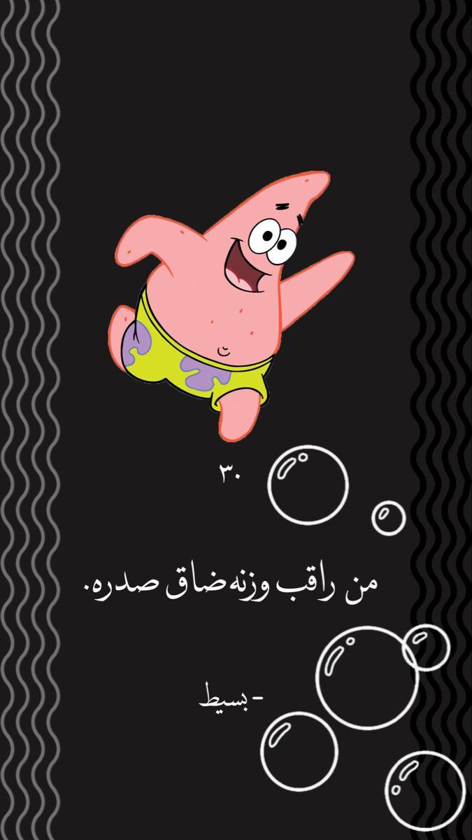 Pin By Asha On 30 Arabic Cartoon Quotes Drawing Quotes Art Drawings Simple Cartoon Quotes