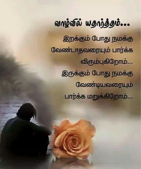 Pin By Bhuvana Jayakumar On Tamil Quotes Pinterest Quotes Sad