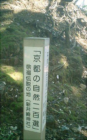 京都府伊根町・徐福上陸の地 徐福伝説は日本各地に伝えられて ...