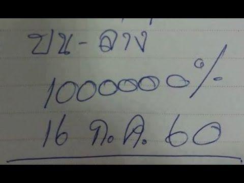 Thai lottery tips 16/7/60, Part 89 - http://LIFEWAYSVILLAGE.COM/lottery-lotto/thai-lottery-tips-16760-part-89/