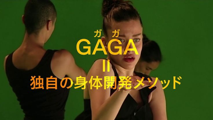 Mr. Gaga- Japanese trailer- Theatrical Release on October 14