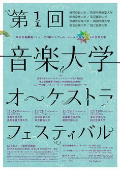 「紙っぽいデザイン」の特徴を盗め!イベントポスター事例から学ぶ、紙っぽいデザインの特徴。:
