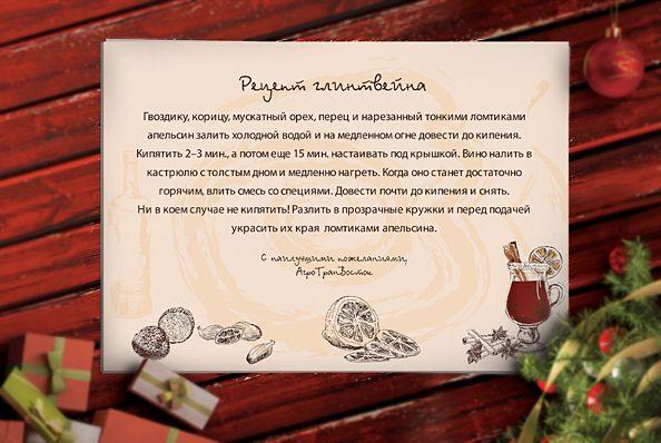 Design postcards with recipes for mulled wine. Дизайн открытки с рецептом приготовления глинтвейна.