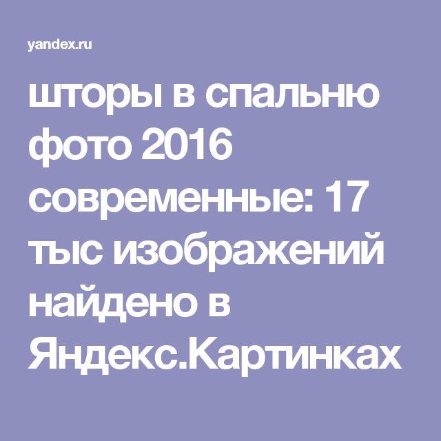 шторы в спальню фото 2016 современные: 17 тыс изображений найдено в Яндекс.Картинках