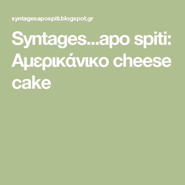 Syntages...apo spiti: Αμερικάνικο cheese cake