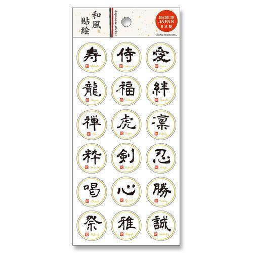 和風貼絵 21642 漢字