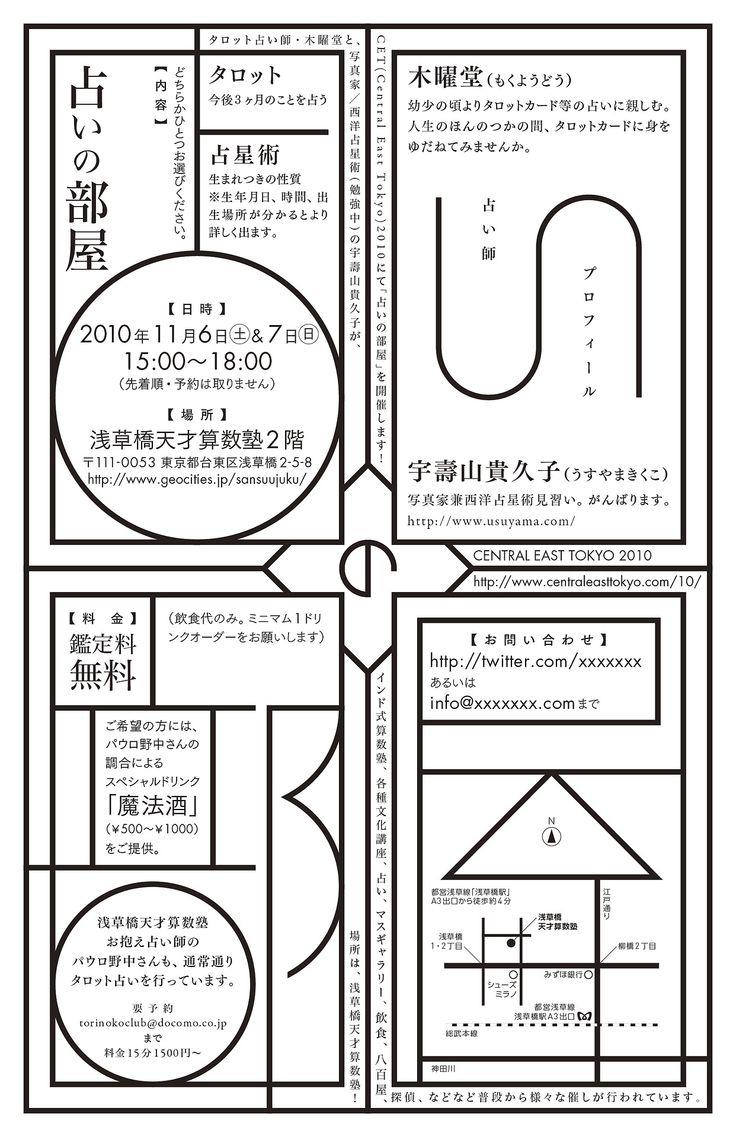 Japanese Event Flyer: Room of Divination. Yasuwo Miyamura. 2010