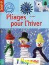 Topp-Pliages pour l'hiver - Marta Szabo - Picasa Webalbumok