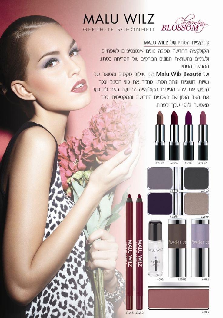 המראה לסתיו 2012 מבית מאלו ווילז:  Charming Blossom  #מאלוווילז #מלווילז #מאלו_ווילז #איפור #מאפרים #makeup #make_up #maluwilz #malu_wilz #maluwilzisrael #malu_wilz_israel