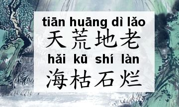 There's a Chinese idiom 天荒地老, 海枯石烂 (tiān huāng dì lǎo, hǎi kū shí làn) does imply that long period of time, in another word, an eternity. 天荒 means the sky disappears, 地老 means the land becomes old, 海枯 means the sea become dry, 石烂 means stones are all rotten. Seriously, will they ever?  But the point is if it's possible and when it happens it has to be a super long time later.