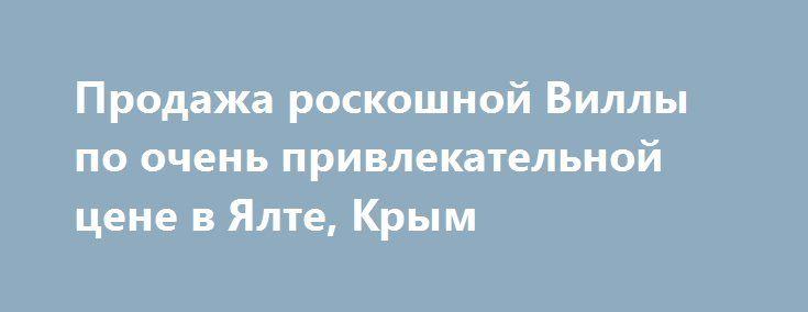 Продажа роскошной Виллы по очень привлекательной цене в Ялте, Крым http://vidnamore.naogo.ru/news/predlagaetsya-k-prodaje-roskoshnaya-villa-v-yalte-krym  Продаётся современная, комфортабельная и очень роскошная 3-х этажная вилла в историческом районе Ялты на Поликуровском холме, 300 м. от моря при въезде в сан. им. Сеченого. Общая площадь виллы 316 кв.м. Площадь террас и балконов 320 м.кв. Внешняя отделка Инкерманским камнем (Ливадийский дворец). Площадь участка 8 соток.…