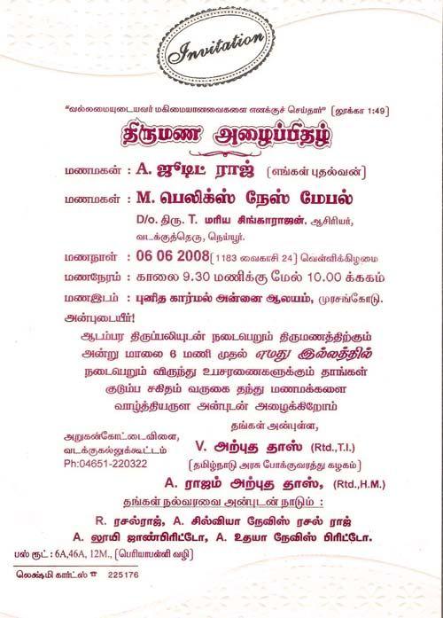 Wedding Invitation Wording In Tamil Font 1 Wedding Invitation