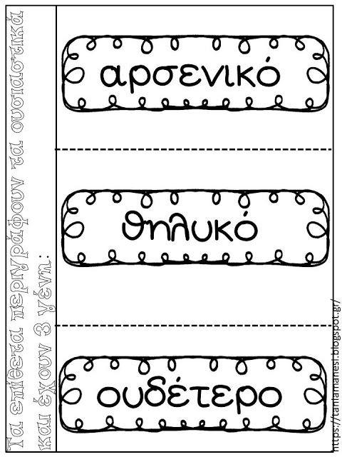 """Πηγαίνω στην Τετάρτη...και τώρα στην Τρίτη: Γλώσσα 1η ενότητα """"Πάλι μαζί!"""": Στοιχεία γραμματικής και σύνταξης - Τα μέρη του λόγου: 20 χρήσιμες συνδέσεις με κάρτες αναφοράς"""