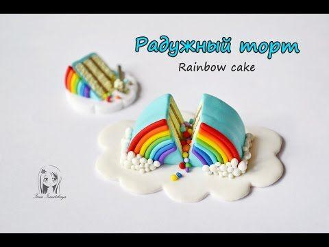 Видео мастер-класс: радужный торт из полимерной глины - Ярмарка Мастеров - ручная работа, handmade