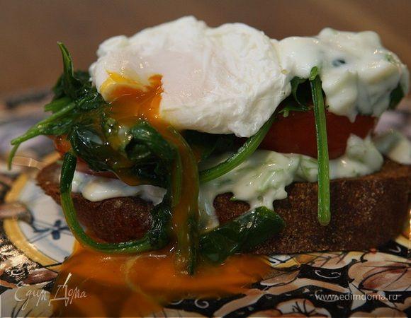 Яйца пашот со шпинатом, помидорами и заправкой из йогурта