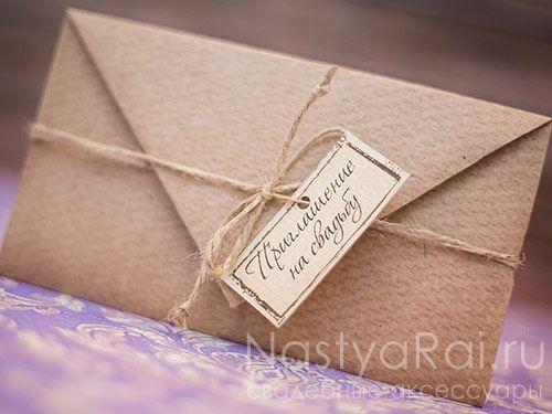 Фото. Приглашение-конверт из крафт бумаги.