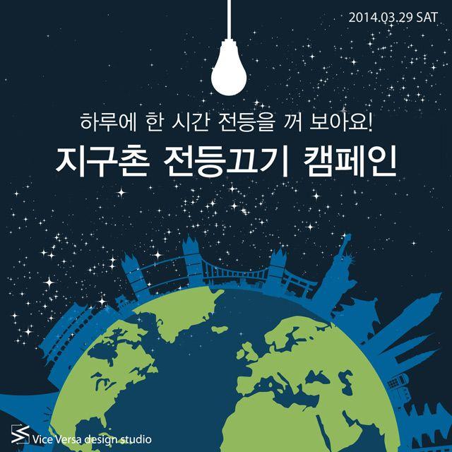 2014.03.29 SAT_ 하루에 한 시간 전등을 꺼 보아요! 지구촌 전등끄기 캠페인 | Icon news