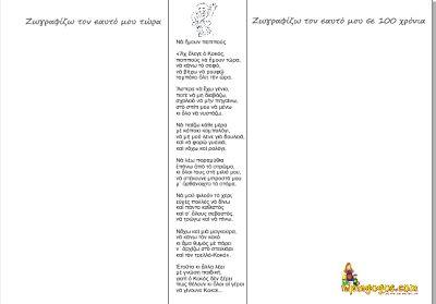 << ΠΕΡΙ... ΝΗΠΙΑΓΩΓΩΝ >> (All about kindergarten): Aν ήμουν παππούς... Σειρά Δραστηριοτήτων για την Παγκόσμια Ημέρα Τρίτης Ηλικίας