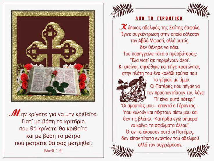 ~ΑΝΘΟΛΟΓΙΟ~ Χριστιανικών Μηνυμάτων!: Η ΚΑΤΑΚΡΙΣΗ ΕΙΝΑΙ ΜΕΓΑΛΗ ΑΜΑΡΤΙΑ!