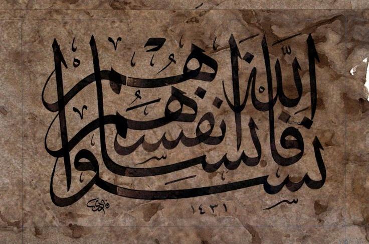 نسوا الله فأنساهم أنفسهم  #Arabic #Calligraphy
