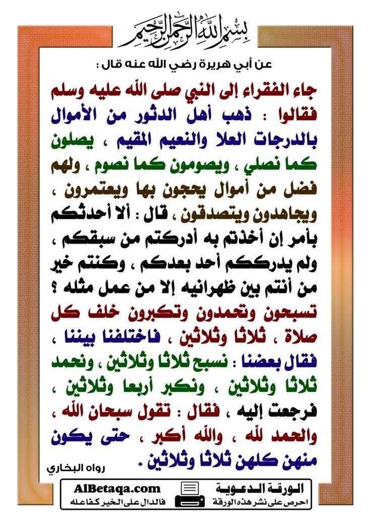 آلا أحدثكم بأمر أن أخذتم بة أدركتم من سبقكم أذكار Bullet Journal Islam Journal