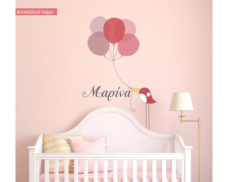 Το δώρο του πελαργού, με το όνομα που θέλετε, αυτοκόλλητο τοίχου παιδικό με ζωάκι, μπαλόνια και όνομα, 12,90 € , https://www.stickit.gr/index.php?id_product=20138&controller=product