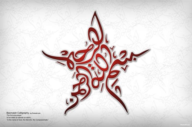 Bism'Allah Al-rahman Al-Rahim Islamic Calligraphy star