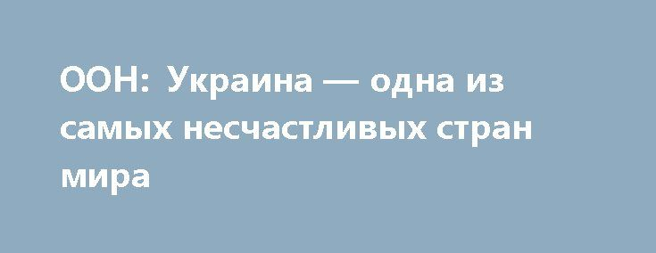 ООН: Украина — одна из самых несчастливых стран мира http://rusdozor.ru/2017/03/20/oon-ukraina-odna-iz-samyx-neschastlivyx-stran-mira/  Украина три года неистово дистанцируется от варварской России, и, кстати сказать, весьма успешно. Такой же промежуток времени Украина не менее неистово европеизируется. Вне сомнений, также с неподдельным успехом. Но странное дело — счастья это исконным небратьям не приносит. А вот ...