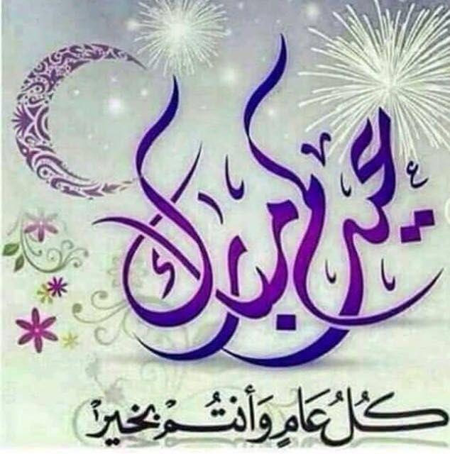 Eid Mubarak Eid Al Adha Greetings Eid Greetings Eid Mubarak Card