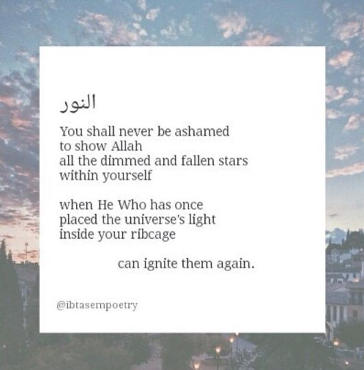 Never be ashamed