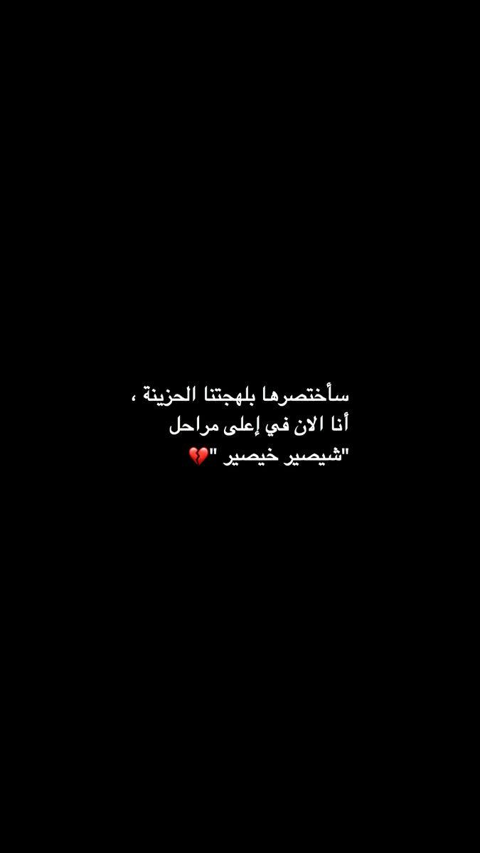 اقتباسات رمزيات كتاب كتابات تصاميم تصميم اغاني عرس حنيت ح Jokes Quotes Funny Arabic Quotes Fun Quotes Funny