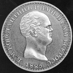 The Constantine ruble is a rare silver coin of the Russian Empire bearing the profile of Constantine, the brother of emperors Alexander I and Nicholas I.