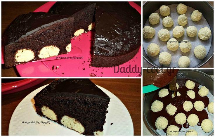 Σοκολατένιο Κέικ Γεμιστό Με Μπαλίτσες Καρύδας   Απίθανος γευστικός συνδιασμός για όσους αγαπούν την ινδική καρύδα όπως εγώ!!!   ΥΛΙΚΑ ΓΙΑ ΤΟ ΚΈΙΚ   2 κούπες αλεύρι για όλες τις χρήσεις   2 κούπες ζάχαρη   1 κούπα κακάο   1/2