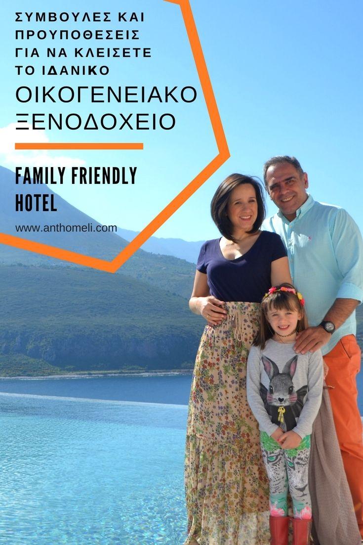 Πώς να επιλέξετε το ιδανικό οικογενειακό ξενοδοχείο
