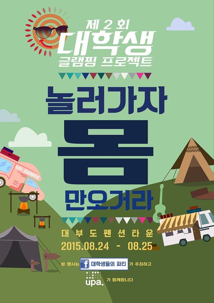 성대사랑 > 홍보 > [대학생 엠티] 여름 방학 마지막주 전국대학생이 같이 떠나는 엠티!
