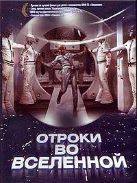«О́троки во Вселе́нной» — художественный фильм, вторая часть научно-фантастической дилогии (начало — «Москва — Кассиопея»).