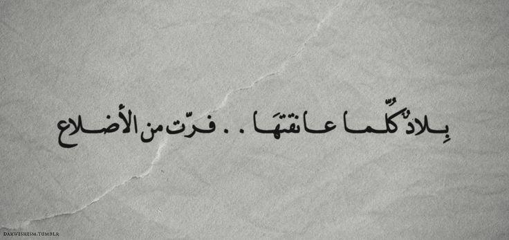 Pinterest Arabic Words