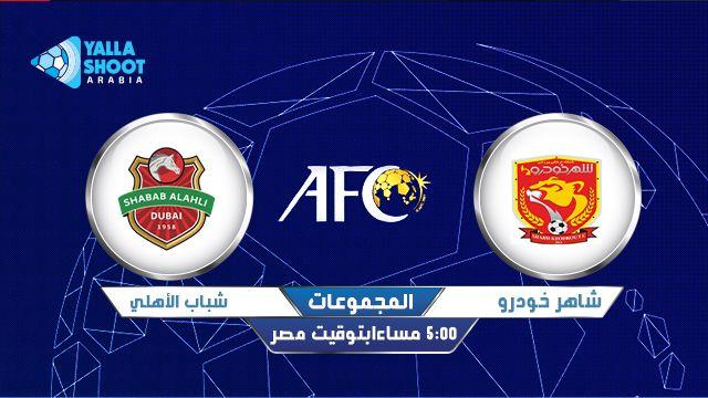 سيتم اضافة الفيديو قبل انطلاق المباراة مباشرة فانتظرونا يتجدد اللقاء بين بطل الإمارات ونظيره الإيراني مشاهدة مباراة شباب الأهلي دبي وشاهر خودرو بث مباشر ا