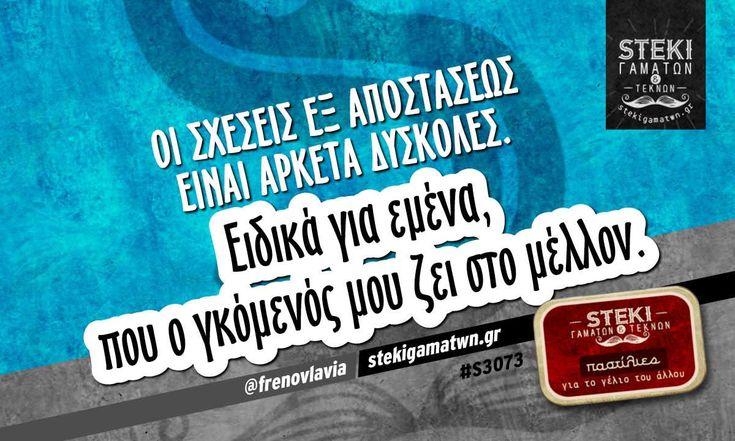 Οι σχέσεις εξ αποστάσεως είναι αρκετά δύσκολες @frenovlavia - http://stekigamatwn.gr/s3073/