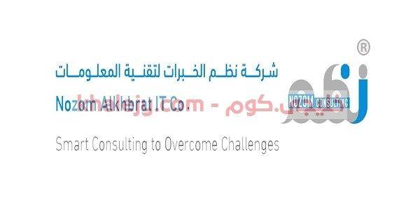 أعلنت شركة نظم الخبرات لتقنية المعلومات والاستشارات عن توفر وظائف الرياض اليوم للسعوديين حملة البكالوريوس ننشر التفاصي Home Decor Decals Home Decor Overcoming