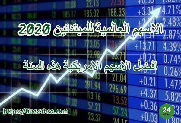 الاسهم العالمية للمبتدئين 2020 افضل الاسهم الامريكية هذه السنة