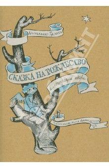 Джованнино Гуарески - Сказка на рождество обложка книги